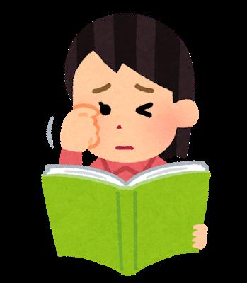 eye_ganseihirou_book_woman