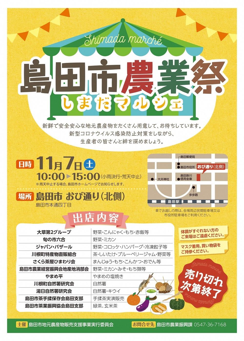 島田市農業祭(しまだマルシェ)開催