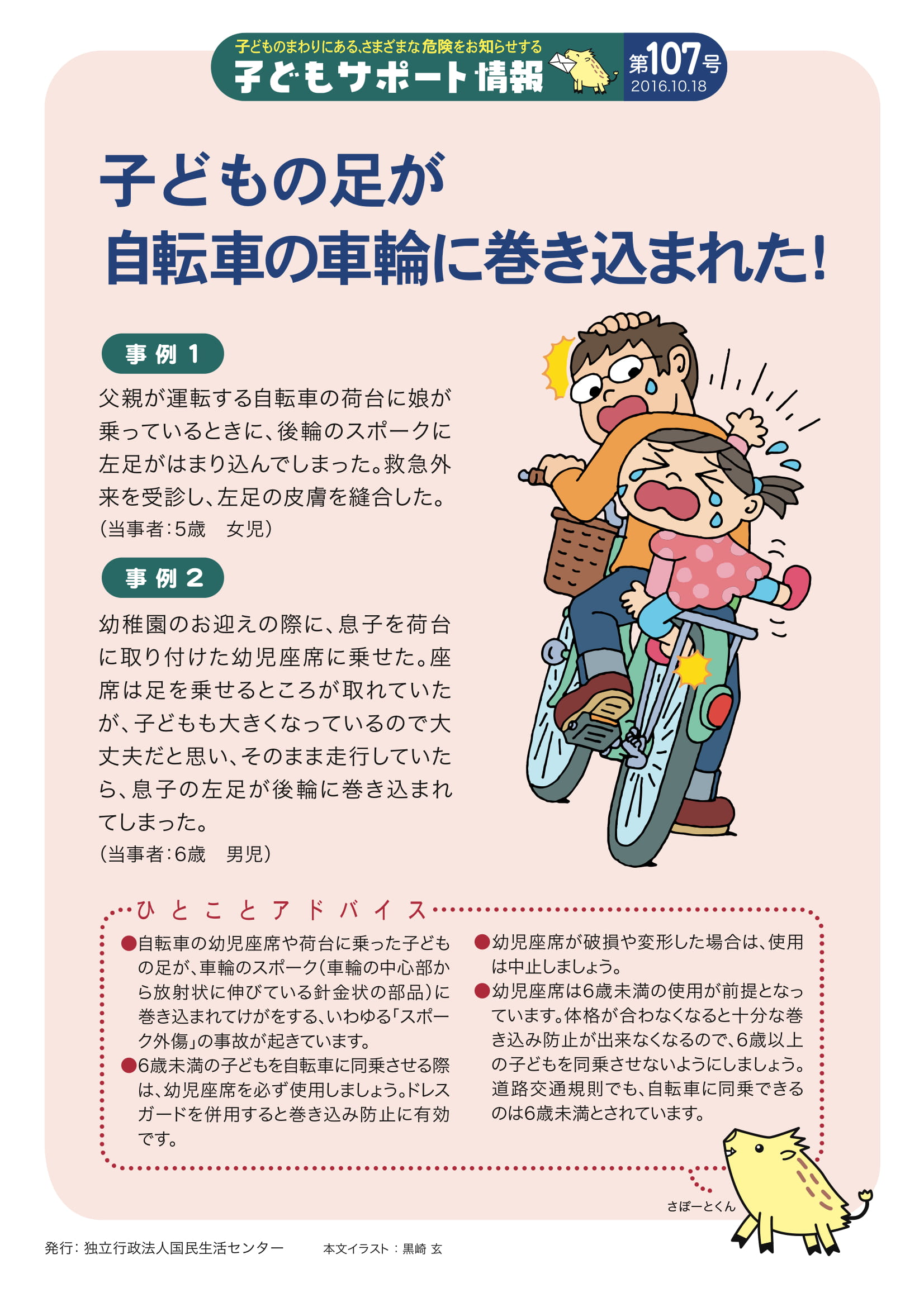 《子どもサポート情報》自転車の幼児座席と年齢