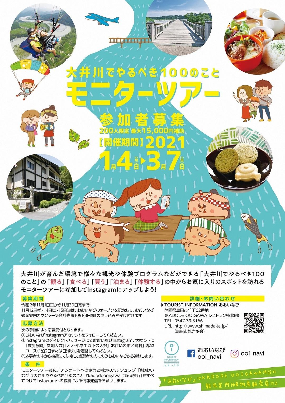 大井川でやるべき100のこと「モニターツアー」