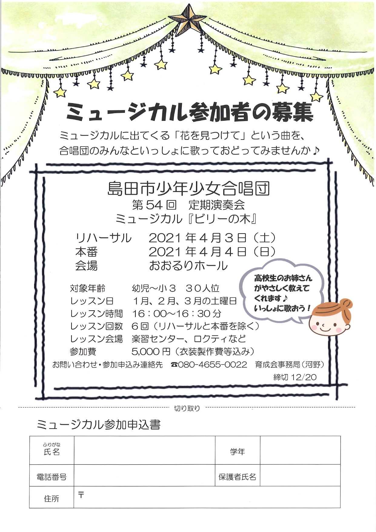 島田市少年少女合唱団?参加者募集