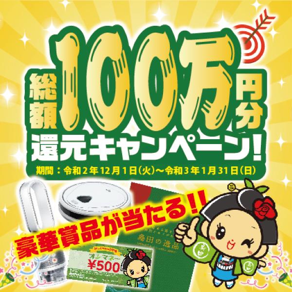 おしまちゃん100万円還元キャンペーン