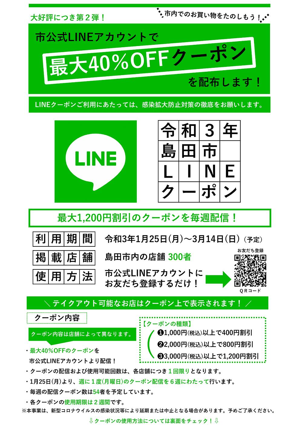 島田市LINEクーポン(第2弾)の配信情報