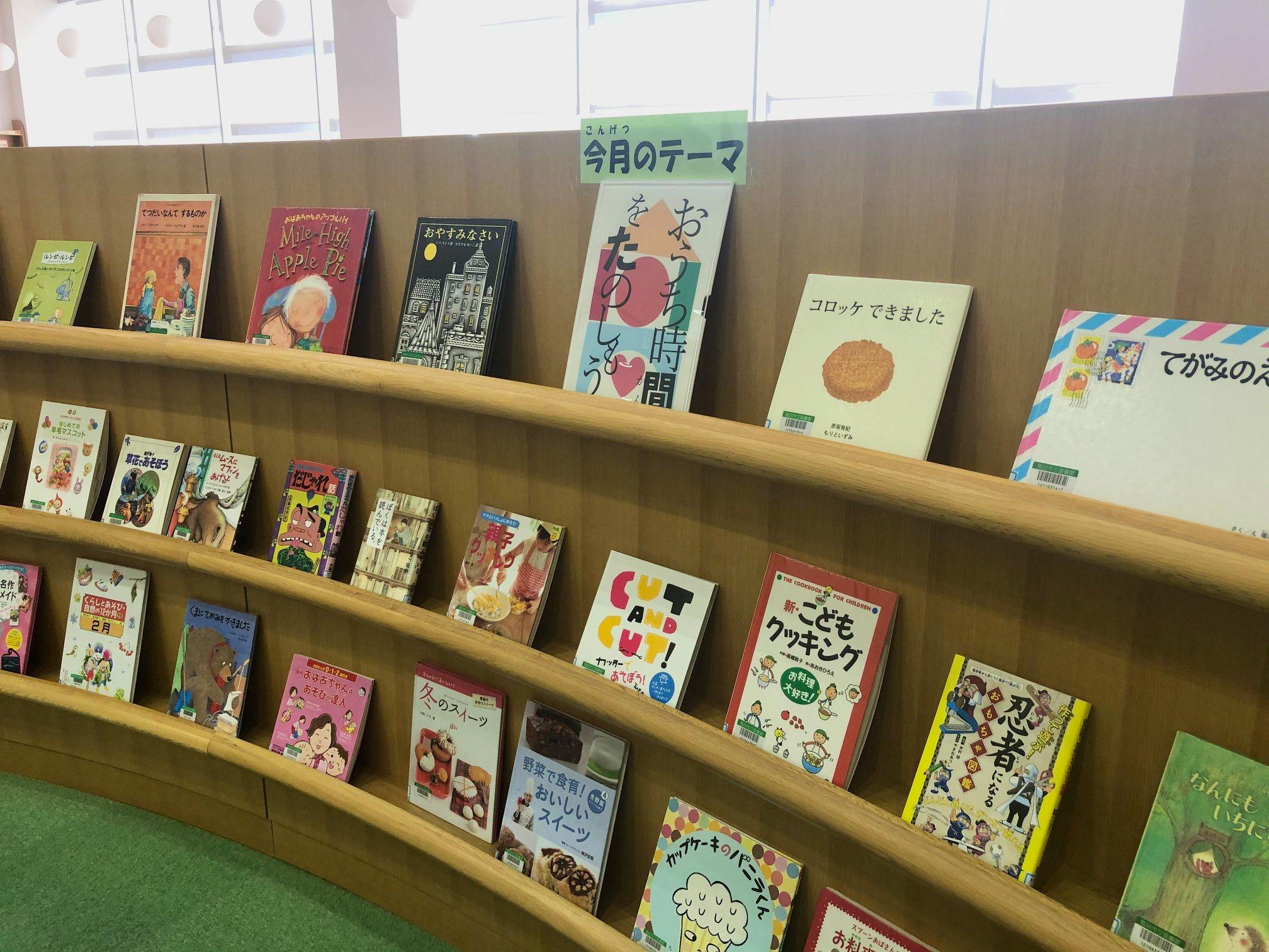 島田図書館❤2月特集