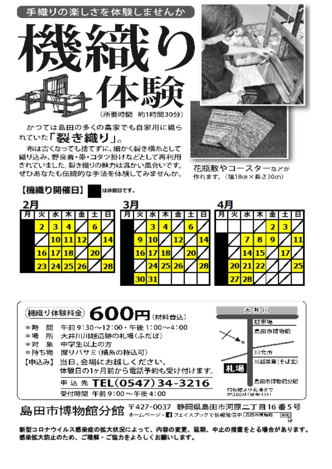 機織り体験学習スケジュール