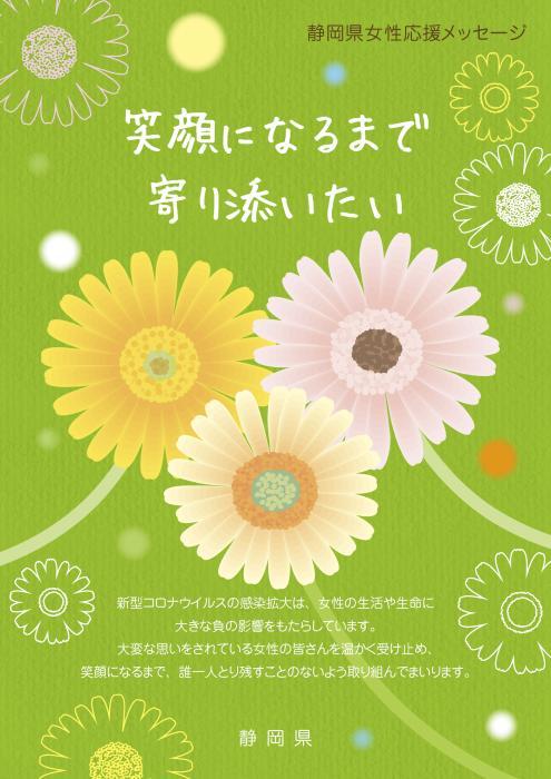 コロナ禍で様々な困難を抱える女性の皆さんを静岡県は支援します!