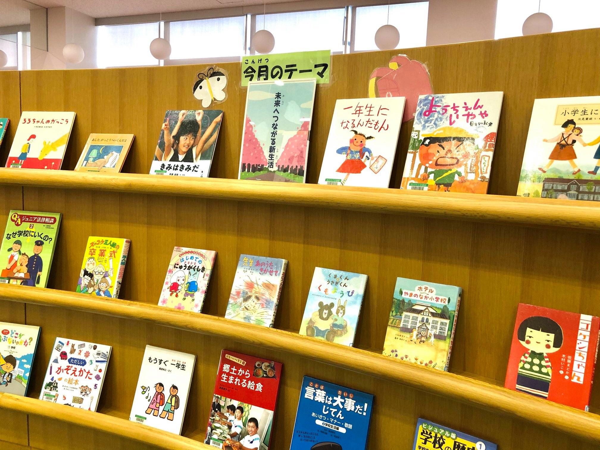 島田図書館❤3月特集