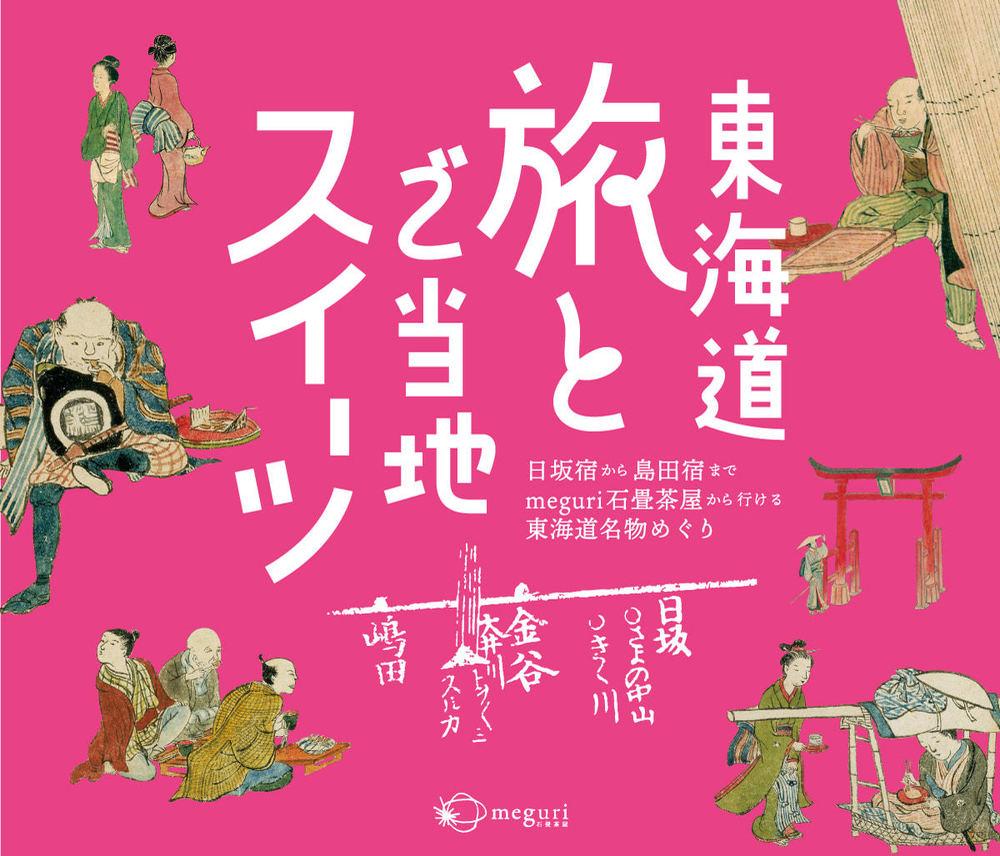 東海道 旅とご当地スイーツ展