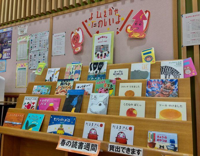 島田図書館🐻『次、なに読み聞かせしようかな?』